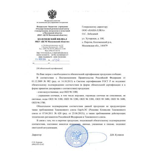 Искусственная уличная каркасная ёлка «Уральская» (хвоя-пленка) - 8 метров