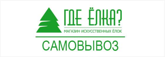 Самовывоз в Челябинске